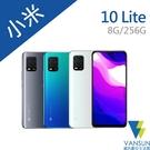 【贈傳輸線+自拍棒+集線器】Xiaomi 小米 10 Lite (8G/256G) 6.57吋 智慧型手機【葳訊數位生活館】