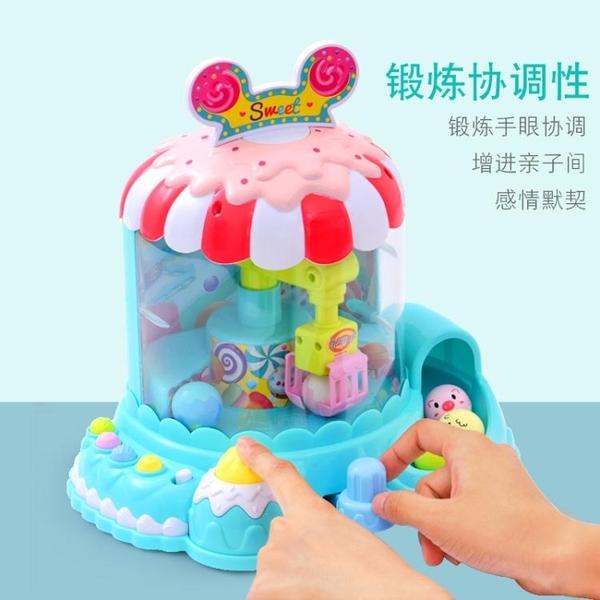 兒童抓娃娃機玩具迷你小型家用夾公仔機抓球機扭蛋機游 『洛小仙女鞋』YJT