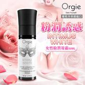 女性私密處保養 葡萄牙ORGIE INTIMUS WHITE 私處粉嫩凝霜 50ml 潤滑油 潤滑液