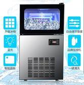 全自動制冰機商用大型小型家用60KG大容量奶茶店桶裝水方冰製造機ATF 探索先鋒