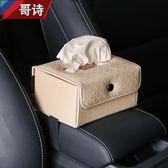創意汽車用扶手箱遮陽板紙巾盒抽紙盒掛式車載椅背抽紙盒車內用品【跨店滿減】