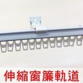 【橘果設計】可伸縮窗簾軌道  110~200cm 免量測超方便 滑順靜音 隔間伸縮桿門簾