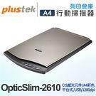 Plustek OpticSlim 2610 全新 超值回饋機種 輕薄彩色 掃描器