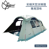 【Outdoorbase 彩繪天空2E帳篷專用頂布 單售《月光白》】22505/遮陽遮雨/帳篷頂布/露營