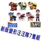 新版變形汪汪隊7隻組 汪汪隊 背包可以變形 1套7款 變形套裝狗狗巡邏隊 全套7款玩具 一鍵變形