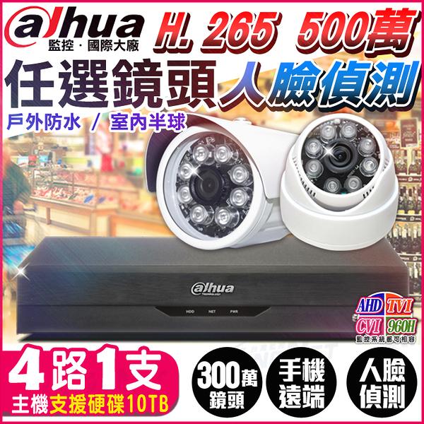 監視器攝影機 KINGNET 大華安防 4路1支 1080P 紅外線夜視 H.265 監控套餐 5MP 500萬 主機