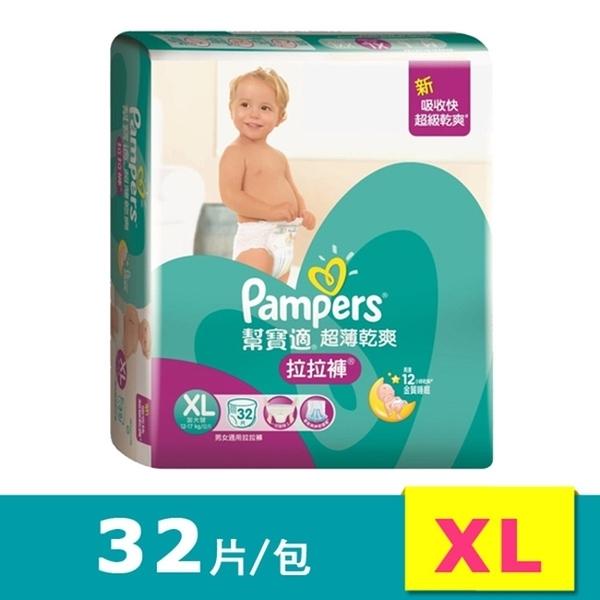 幫寶適 超薄乾爽拉拉褲XL號32片