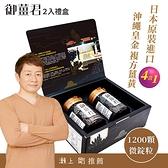 【剩餘3盒,賣完為止】晶璽 御薑君(600入x2盒)x1