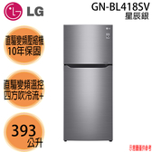 【LG樂金】LG 393公升 直驅變頻上下門冰箱 GN-BL418SV 星辰銀