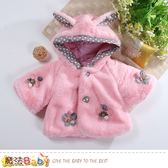 女寶寶外套 加厚鋪棉厚款極暖女童連帽外套 魔法Baby