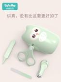 嬰兒指甲剪套裝寶寶指甲剪刀新生兒專用防夾肉指甲鉗安全嬰幼兒童 童趣屋