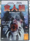 挖寶二手片-G13-056-正版DVD*電影【食人鰻】-打造極度寫實又超乎想像的嗜血水中惡魔