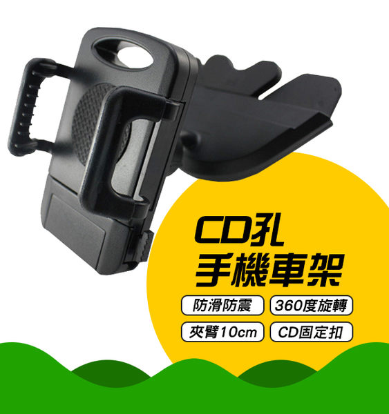 【coni mall】CD孔手機架 螺鎖式 非墊片款 汽車CD孔手機架 車用手機架 固定架 可360度旋轉