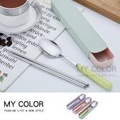 北歐 環保餐具 環保筷 湯匙 糖果色 陶瓷柄 不鏽鋼 野餐 旅行 無毒 耐高溫【P365】MY COLOR