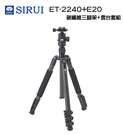 【EC數位】SIRUI 思銳 ET-2204 碳纖維三腳架 含E20 球型雲台 碳纖腳架 可低角度