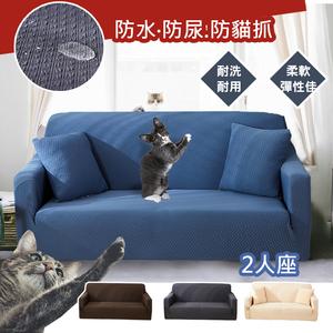 【三房兩廳】加厚防貓抓彈力沙發套2人座(藏青色)