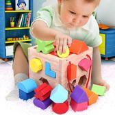 益智玩具 兒童早教益智玩具0-1-2-3周歲男寶寶形狀配對6-12月嬰兒智力積木【七夕節禮物】
