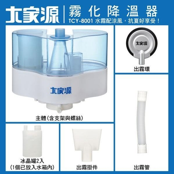 【居家cheaper】免運費 大家源 霧化降溫機 TCY-8001/TCY8001