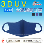 口罩 3D UV 立體透氣口罩 一體成型 防塵/透氣/抗UV 台灣製 防曬口罩