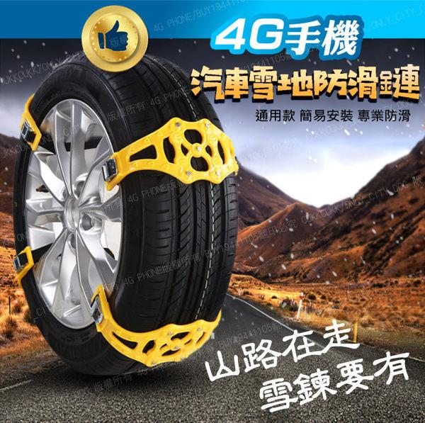 一片裝黃色卡扣雪地防滑鏈 雪鏈 汽車 止滑  防滑鏈條 冰爪 輪胎止滑 爬坡 雪地防滑【4G手機】