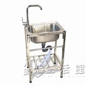 廚房不銹鋼支架盆水槽雙槽帶水斗池盆架洗菜洗臉洗碗操作台面架子WD小時光生活館