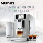【美國Cuisinart】全自動義式濃縮咖啡機 EM-1000TW