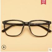 秒殺黑框眼鏡框男大臉眼睛女韓版潮平光全框鏡架超輕配有度聖誕交換禮物