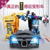 遙控玩具感應變形遙控汽車金剛機器人玩具充電動遙控車賽車兒童玩具車男孩【快速出貨】