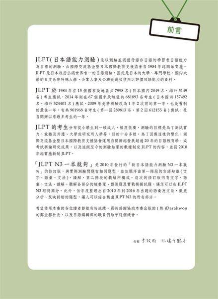 日檢N3 全攻略:言語知識/讀解+聽解 只讀一本就合格