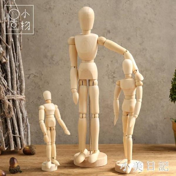 北歐創意關節木頭人偶攝影道具裝飾品小擺件服裝店櫥窗辦公桌 KV6555 『小美日記』