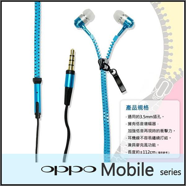 ◆拉鏈型 入耳式耳機/麥克風/OPPO Find 7/Find 7a/Yoyo R2001