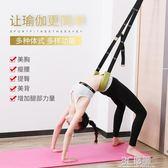 瑜伽伸展帶拉筋瑜伽繩空中瑜伽拉伸帶瑜珈駝背輔助劈叉下腰訓練器 3C