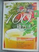 【書寶二手書T9/養生_GAF】關於健康飲食的100種方法_胡建夫
