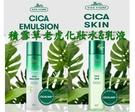 VT CICA 積雪草 保濕化妝水 乳液 吸收 不黏膩 高滲透 淨化