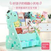 美瀾兒童書架簡易寶寶玩具收納架幼兒園小圖書架塑料卡通繪本架
