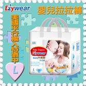 【Ezycare】嬰幼兒拉拉褲 36片/包 L (美國平行輸入~特價中!!!)
