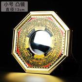週年慶優惠-八卦鏡 開光 合金八卦鏡凸鏡凹面風水鏡開運招財擺件太極陰陽鏡子