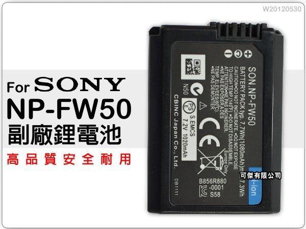 可傑有限公司 全新 NP-FW50 副廠電池SONY NEX-F3 NEX-C3 NEX-5N NEX3 NEX5 A33 A55 NEX-7 NEX7