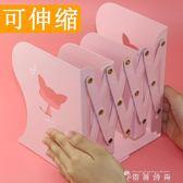 書立架伸縮書架 書夾簡易鐵高中生書靠桌上簡約 韓國小清新學生用書盒WD 薔薇