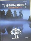 【書寶二手書T1/宗教_ERJ】圖解佛教禪定與解脫【修訂版】:決定佛陀證悟的關鍵_釋洞恆