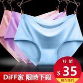 【DIFF】冰絲無痕涼感爽膚糖果繽紛色系純色內褲【U03】