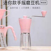 磨豆機 咖啡豆研磨機手搖磨粉機迷你便攜家用手磨咖啡機 - 風尚3C