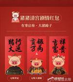 2019新品豬豬創意新年春節過年紅包袋利是封 個性紅包10個 辛瑞拉