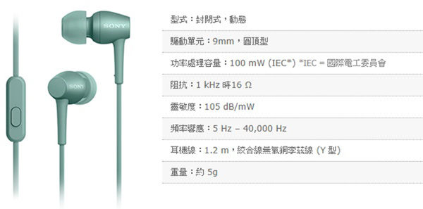 公司貨非平輸 Sony IER-H500A  高音質 Hi-Res 入耳式耳機 一年保固