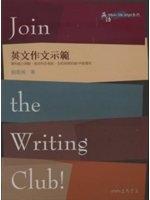二手書博民逛書店《英文作文示範 Join the Writing Club!》