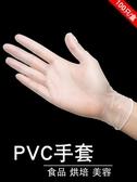 愛馬斯一次性手套美容院專用食品級餐飲薄膜加厚100只pvc手套烘焙