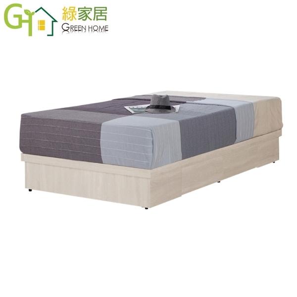 【綠家居】千里達 現代3.5尺單人二抽床底(不含床墊)