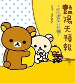 拉拉熊的生活(11):艷陽天預報