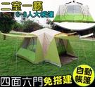 《二房一廳》抗紫外線6-8人帳篷(四門六...
