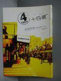 【書寶二手書T7/一般小說_NEV】4TEEN 十四歲_石田衣良